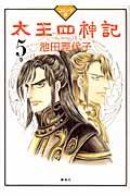 太王四神記 5巻 / コミック版