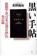 黒い手帖 / 創価学会「日本占領計画」の全記録