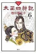 太王四神記 6巻 / コミック版