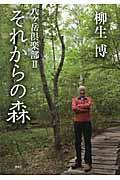 それからの森 / 八ケ岳倶楽部2