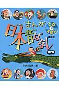 まんが日本昔ばなしセット 第2集 / CDえほん