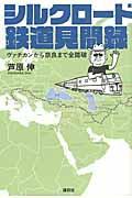シルクロード鉄道見聞録 / ヴァチカンから奈良まで全踏破