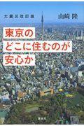 東京のどこに住むのが安心か 大震災改訂版