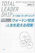 トータル・リーダーシップ / 世界最強ビジネススクール ウォートン校流「人生を変える授業」