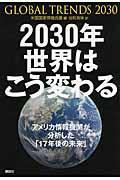 2030年世界はこう変わる / アメリカ情報機関が分析した「17年後の未来」
