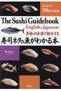 寿司ネタの魚がわかる本
