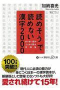読めそうで読めない漢字2000 / あいまい読み・うっかり読み実例集