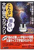 こんなに面白い大宇宙のカラクリ / 「すばる」でのぞいた137億年の歴史