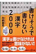 書けそうで書けない漢字2000 / あいまい書き・うっかり書き実例集