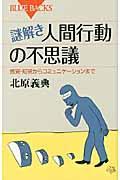 謎解き・人間行動の不思議 / 感覚・知覚からコミュニケーションまで