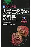 アメリカ版大学生物学の教科書 第3巻 / カラー図解