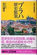 プラハ歴史散策 / 黄金の劇場都市