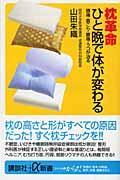 枕革命ひと晩で体が変わる / 頭痛・肩こり・腰痛・うつが治る