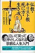 仏教・キリスト教死に方・生き方