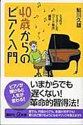 40歳からのピアノ入門 / 3カ月でマスターした「コード奏法」講座