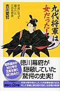 九代将軍は女だった! / 平成になって覆された江戸の歴史