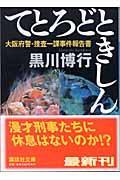 てとろどときしん / 大阪府警・捜査一課事件報告書