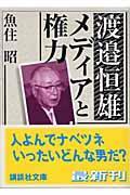 渡邉恒雄メディアと権力