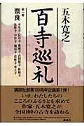 百寺巡礼 第1巻
