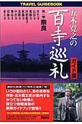 五木寛之の百寺巡礼 第1巻 ガイド版 / 奈良