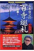 五木寛之の百寺巡礼 第3巻 ガイド版 / 京都1
