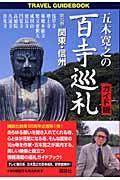 五木寛之の百寺巡礼 第5巻 / ガイド版