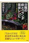 日陰の庭とベランダ園芸レシピ / 春から秋から