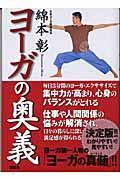 ヨーガの奥義 / ヨーガ決定版!!