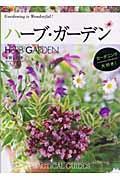 ハーブ・ガーデン / Practical guides