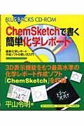 ChemSketchで書く簡単化学レポート / 最新化学レポート作成ソフトの使い方入門