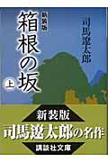 箱根の坂 上 新装版