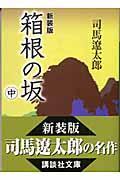 箱根の坂 中 新装版