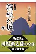 箱根の坂 下 新装版