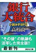 銀行大統合 / 小説みずほFG