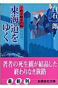 東海道をゆく / 十時半睡事件帖