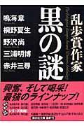 乱歩賞作家黒の謎