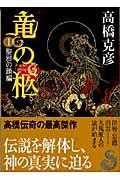 竜の柩 1(聖邪の顔編)