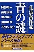 乱歩賞作家青の謎