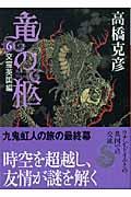 竜の柩 6(交霊英国編)