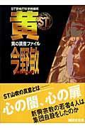 黄の調査ファイル / ST警視庁科学特捜班