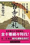 百寺巡礼 第2巻