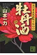 牡丹酒 / 深川黄表紙掛取り帖2