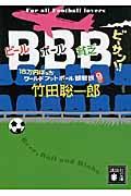 BBB!! / 15万円ぽっちワールドフットボール観戦旅