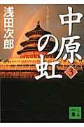 中原の虹 第3巻
