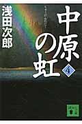 中原の虹 第4巻