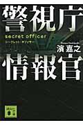 警視庁情報官 / シークレット・オフィサー