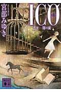 ICO 上 / 霧の城