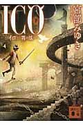 ICO 下 / 霧の城