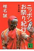 ニッポンありゃまあお祭り紀行 春夏編