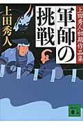 軍師の挑戦 / 上田秀人初期作品集